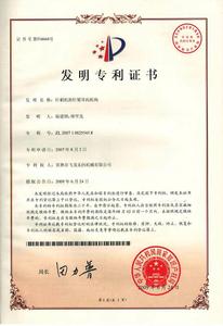 发明专利1—针刺机的针梁导向机构