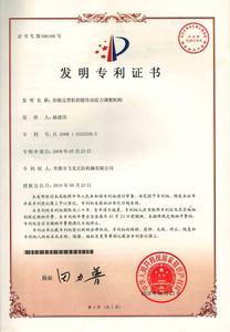 发明专利7—拉幅定型机的链传动张力调整机构