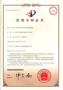 发明专利14—空气填充法汽车内饰件预成型机
