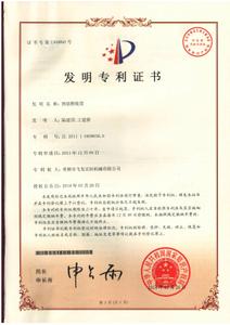 发明专利9-开预混棉装置